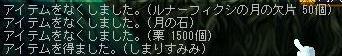 10・27栗クエ報酬
