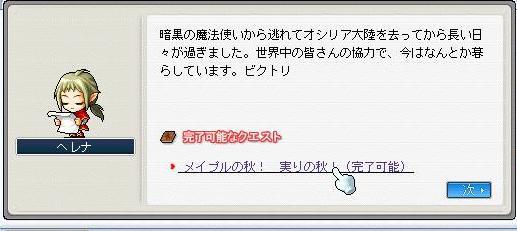 10・27栗クエ2