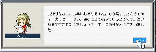 10・27栗クエ3
