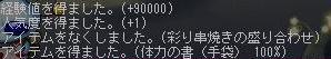10・27串焼きの報酬