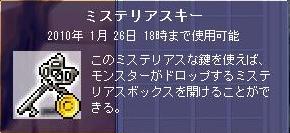 10・28ミステリアスキー