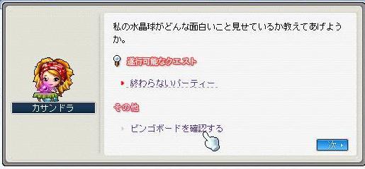 11・1ビンゴ5