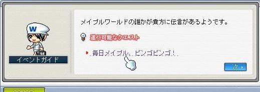 11・1ビンゴ1