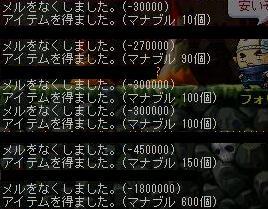 11・4マナブル