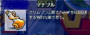11・4マナブル2