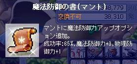 11・6ビンゴ報酬3