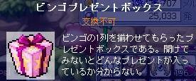 11・6ビンゴBOX