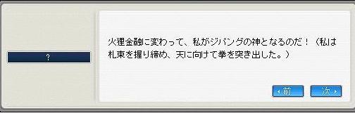 11・8火狸金融特捜班GET