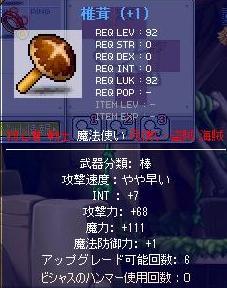 11・14椎茸UGふえたw