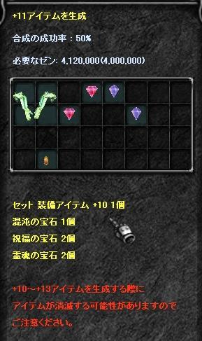 グリード腕+11合成