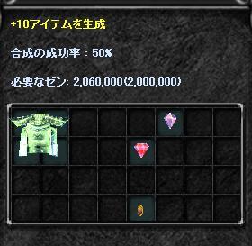 グリード鎧+10合成