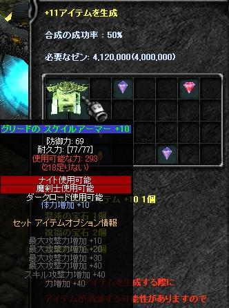グリード鎧+11合成-2