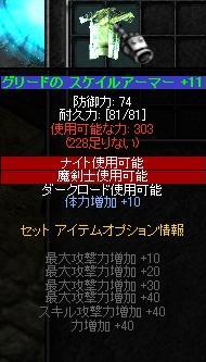 グリード鎧+11ステ10