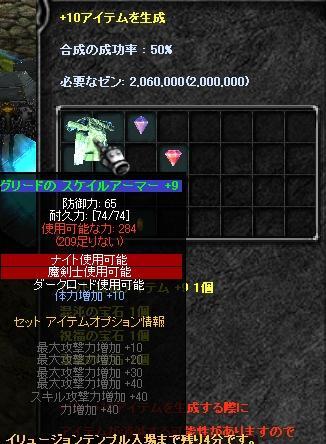 グリード鎧+10合成-2