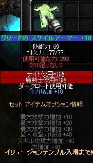 グリード鎧+10ステ10
