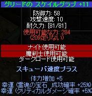 グリード腕+11Lステ5