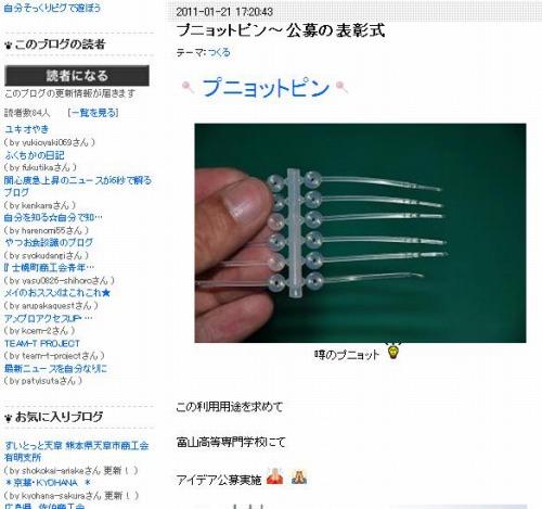 八尾山田商工会さんブログ
