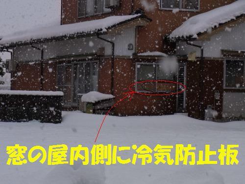 寒さ対策・窓の結露防止と冷気遮断(プライバシ保護も)