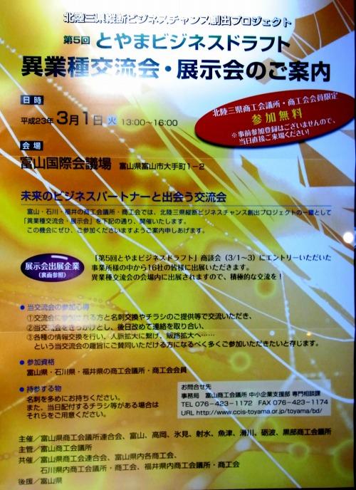 3/1異業種交流会・展示会に出展します。富山国際会議場13~16時