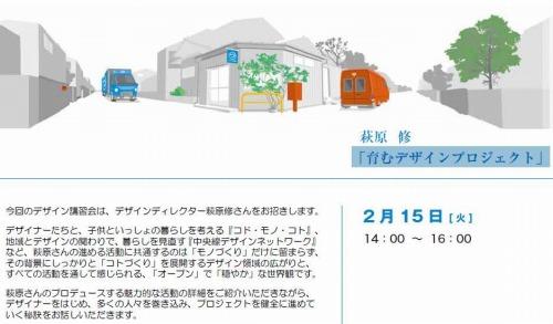 デザイン講習会20110215