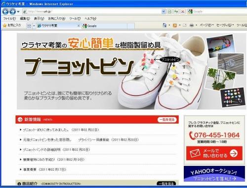 ウラヤマ考業の新ホームページ更新 http://www.urk.jp/