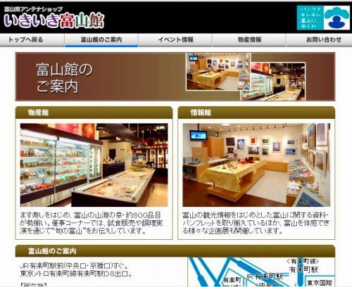 いきいき富山館で行なわれる新商品のやわらかい留具展示販売イベント