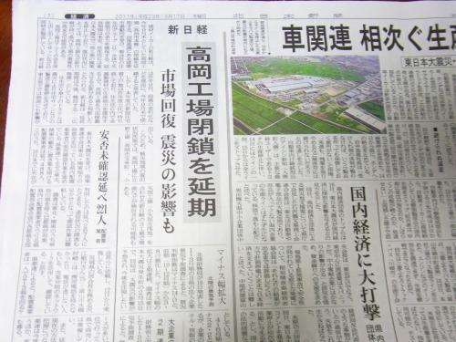 震災後の衣食住の住について・北日本新聞より