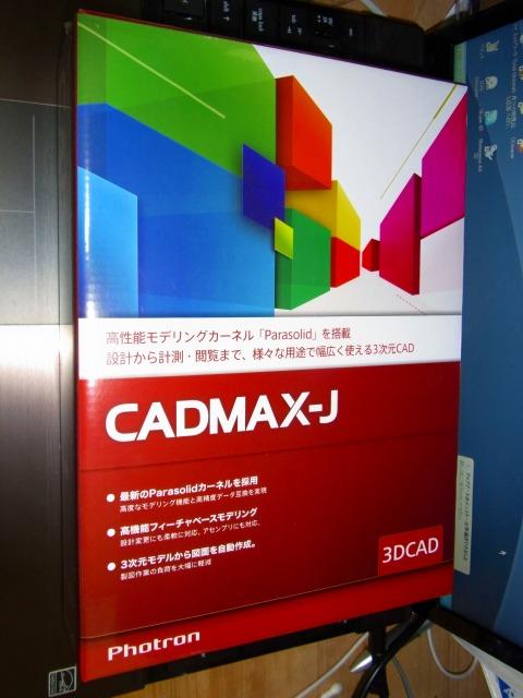 CADMAX-J新3DCADソフト到着1