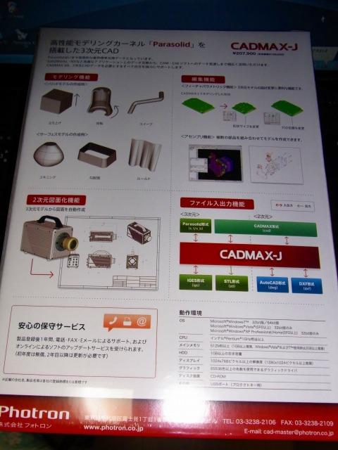 CADMAX-J新3DCADソフト到着2