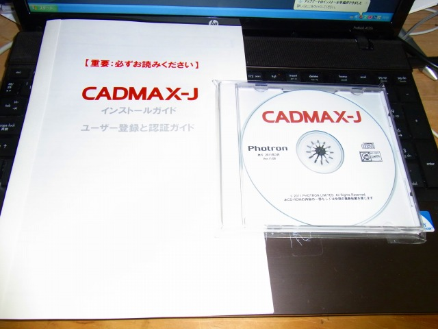 CADMAX-J新3DCADソフト到着3