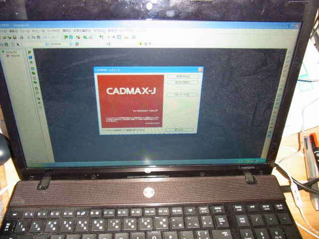CADMAX-J さっそくインストールしました。新3DCADソフト1