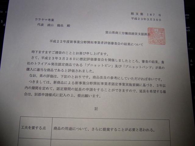 富山県トライアル発注認定商品ー評価審査会認定H26.3.31まで