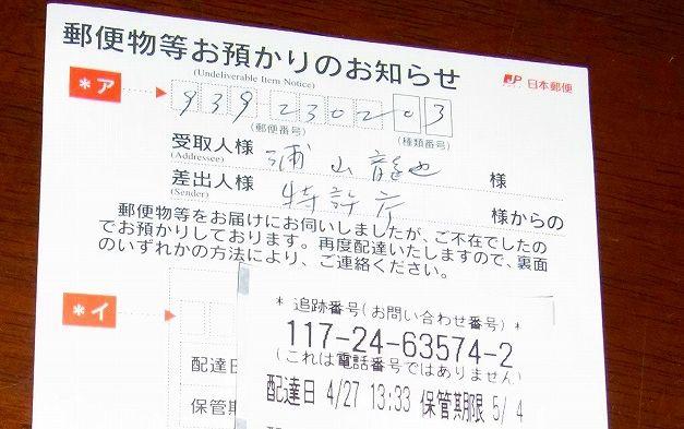 特許庁からの通信事務郵便-4/27