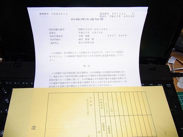 特許庁「拒絶理由通知書2