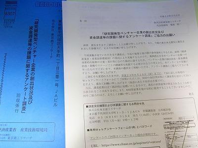 研究開発型ベンチャー企業の・・アンケート調査