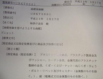 プニョット商標登録申請「ぷにょっと」も有り!