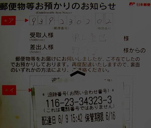 20110609特許庁からの書留内容