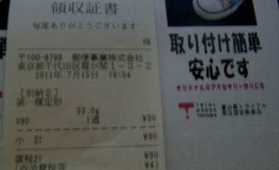 郵便事業は郵便局明細