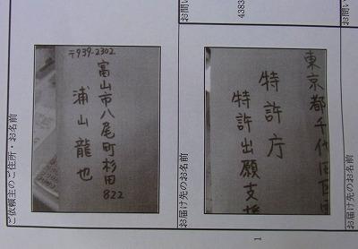 郵便局からの簡易書留¥380