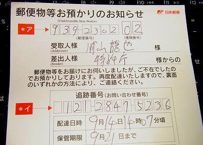 富山南支店郵便局・越中八尾集配センター郵便物お預かりの書留