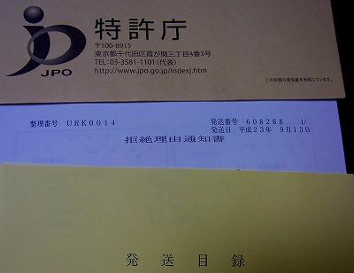 越中八尾集配センターさんから2011.09.15受領