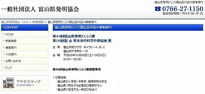 第49回富山県発明とくふう展