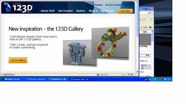 無料3D-123D