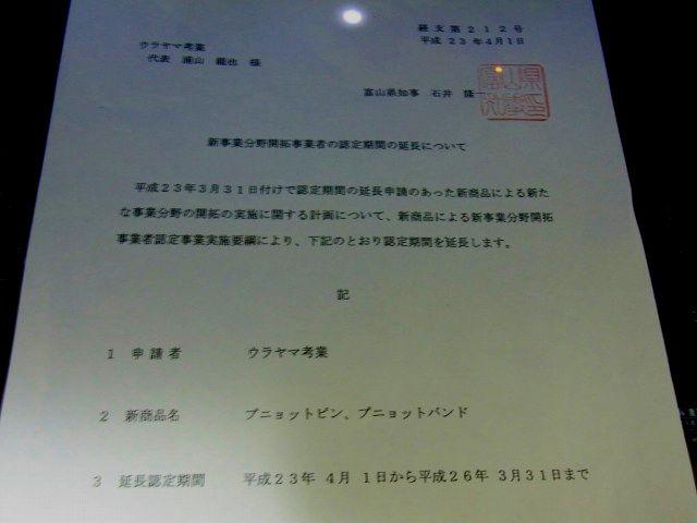 トライアル認定期間の延長認定書