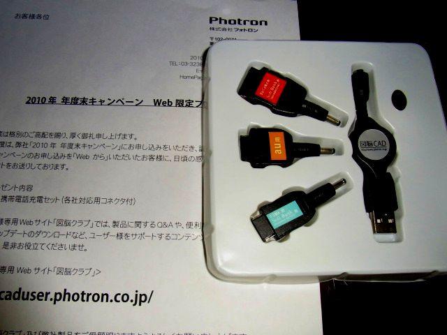 フォトロン 2010年度末 Web限定プレゼント