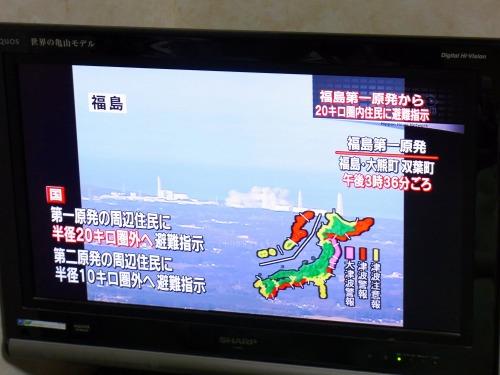 東日本大震災と原発