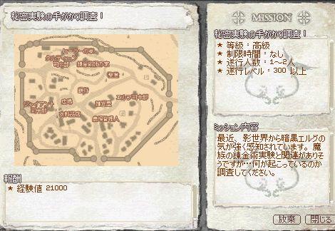 mabinogi_2010_10_04_007.jpg