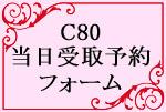 C80当日受取フォーム