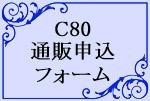 C80通販フォーム