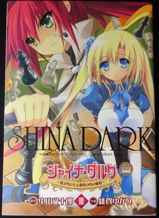 shina_dark17a.jpg